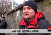 львів'яни платити більше в електротранспорті