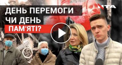 Що відзначають львів'яни: день перемоги чи день пам'яті