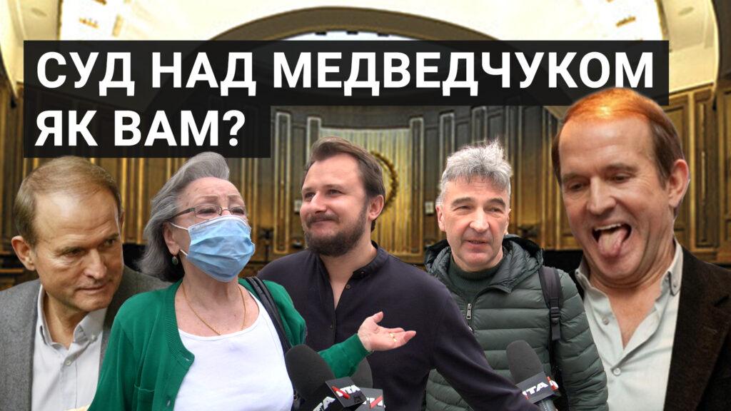 Українці про запобіжний захід, який обрав суд Медведчуку