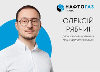 Ексзаступник міністра енергетики Рябчин став радником Вітренка