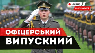 Випускний у Національній сухопутній академії військ імені Петра Сагайдачного